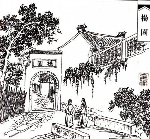 常州博物馆 杨园