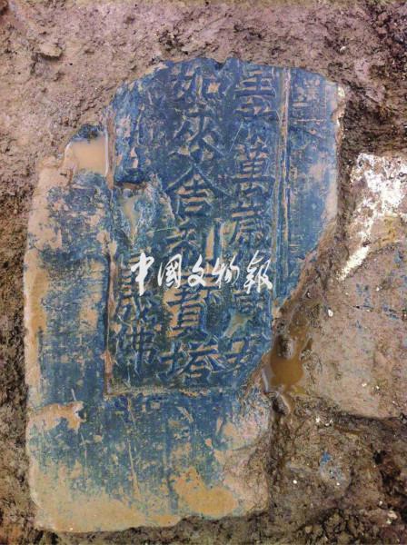 �r5��_图20 铭文砖1(明代桥墩内,\