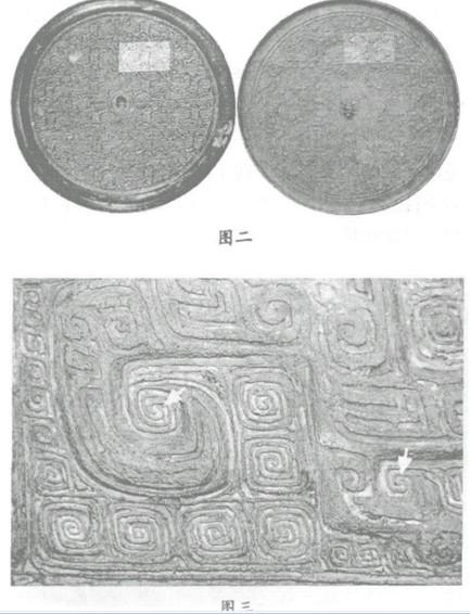 论商周青铜器与中国人的规矩