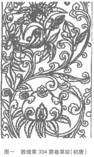 唐代佛教植物装饰纹样的艺术特色